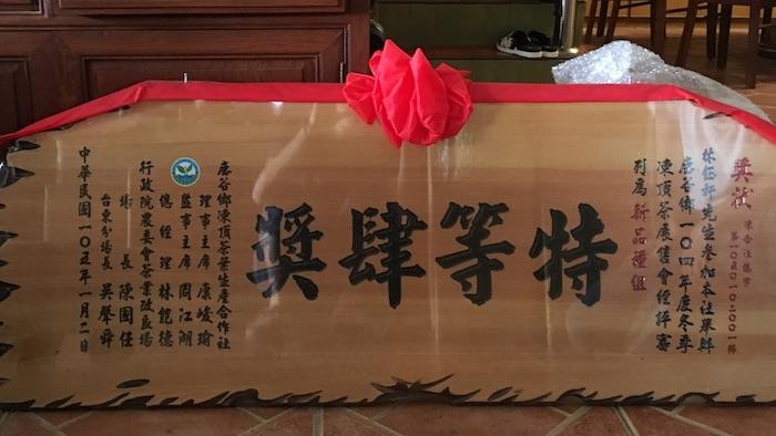 台湾茶 表彰